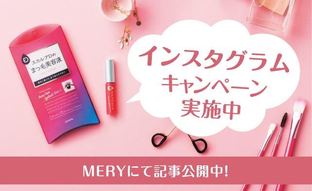 pink_MERY05