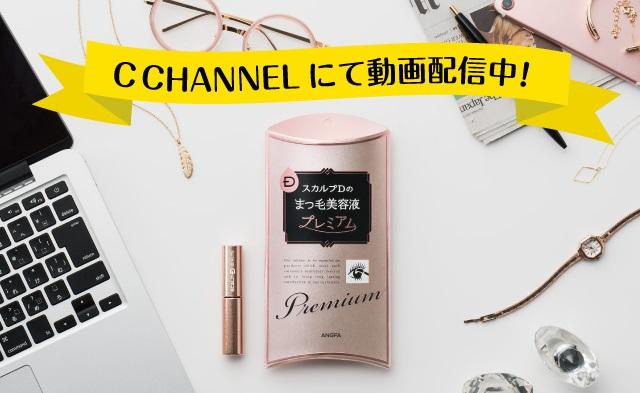 premium_cchannel05