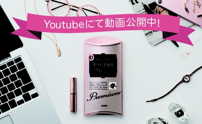 premium_youtube2